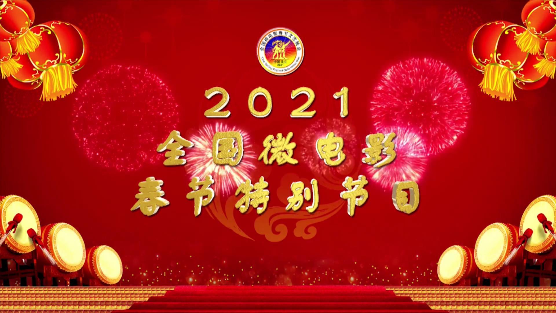 2021全国微电影春节特别节目