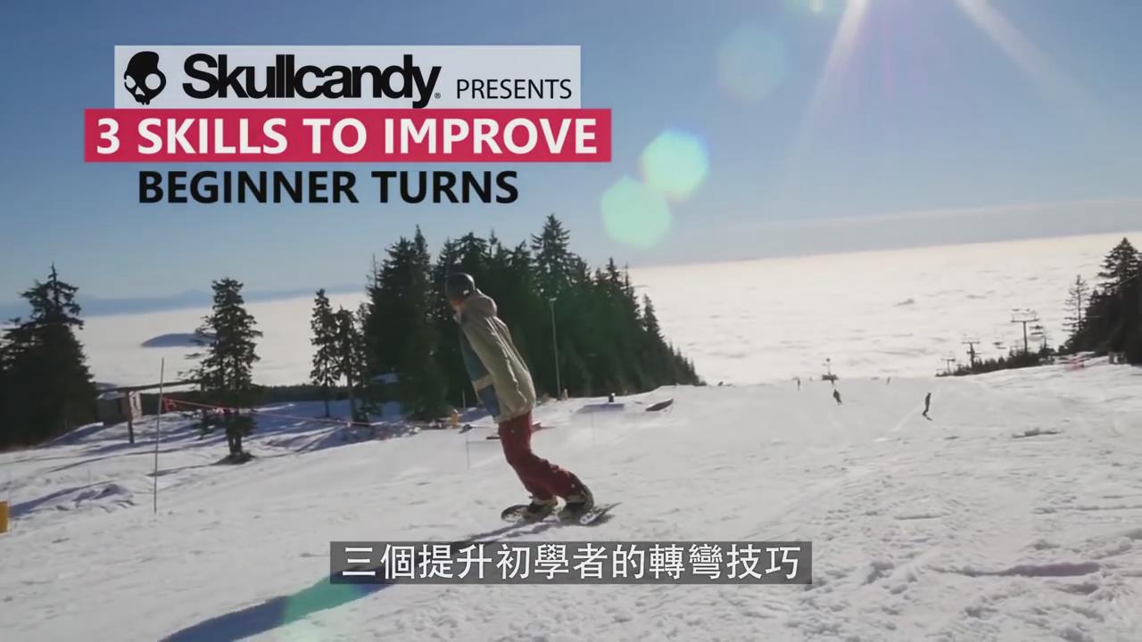 三个滑雪初学者的转弯技巧