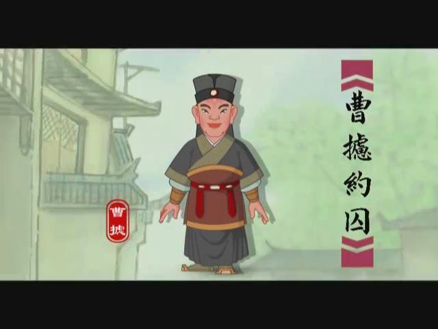 德行天下之《中华德育故事》-曹摅约囚