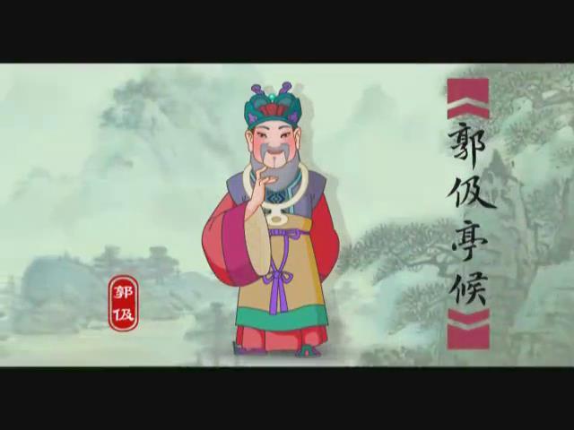 德行天下之《中华德育故事》-郭伋亭侯