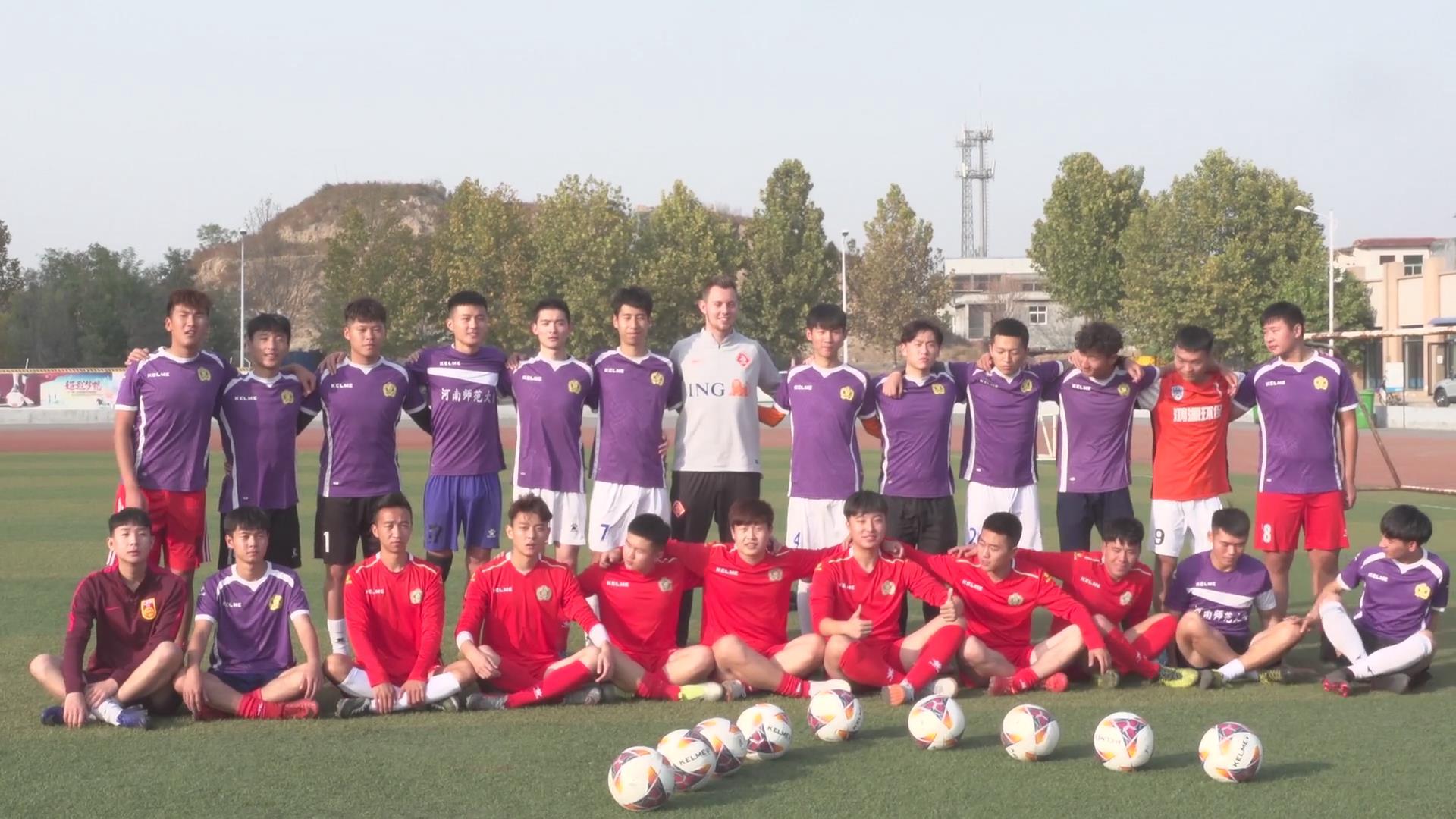 首届中荷青少年校园足球国际研讨会