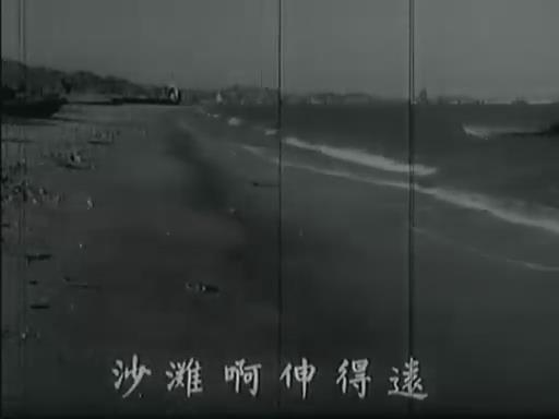 经典电影—渔岛之子