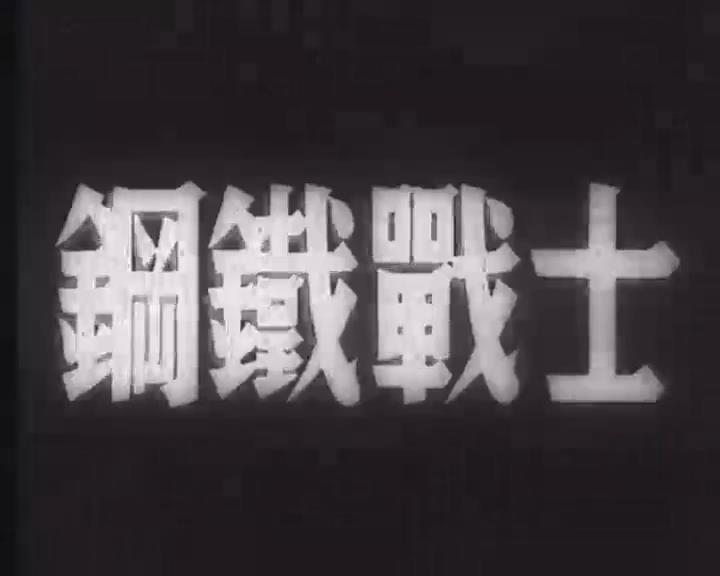 经典电影—钢铁战士