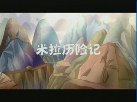 米拉历险记—10