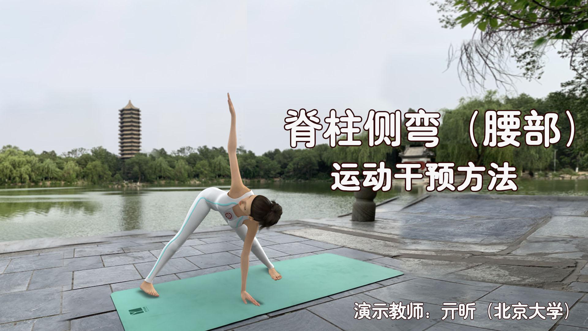 脊柱侧弯(腰部)运动干预方法